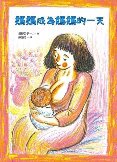 玉山社 媽媽成為媽媽的一天 1