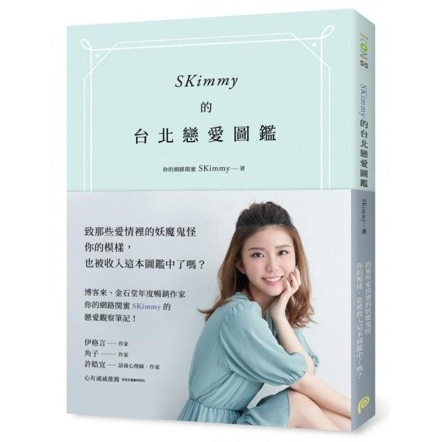 SKimmy的台北戀愛圖鑑 1