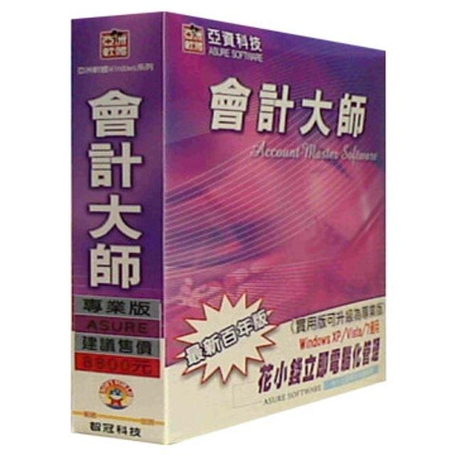 亞洲軟體 會計大師(專業百年版) 1
