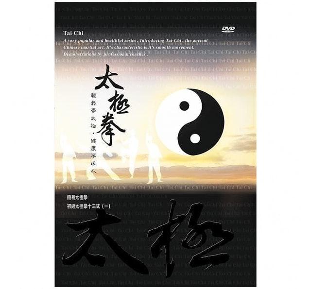 公視 太極拳DVD(1) 簡易太極拳、初級太極拳十三式(一) 1