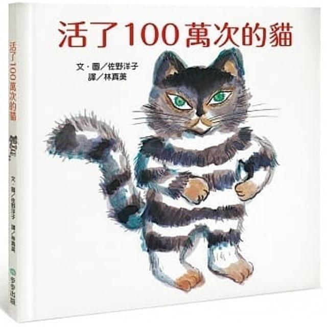 活了100萬次的貓 1