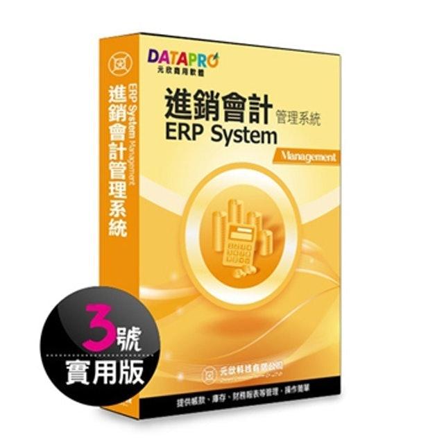 元欣科技 進銷會計 3號管理系統 實用單機版 1