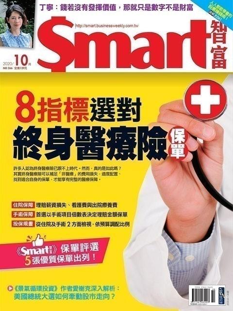 Smart 智富月刊 1