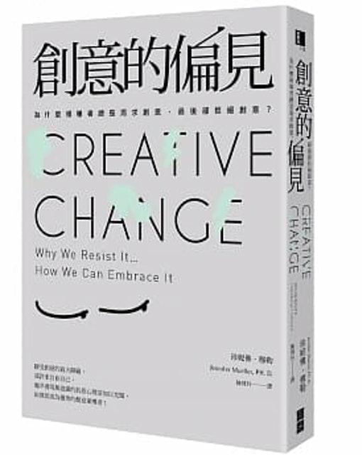 珍妮佛・穆勒 創意的偏見:為什麼領導者總是渴求創意,最後卻拒絕創意? 1
