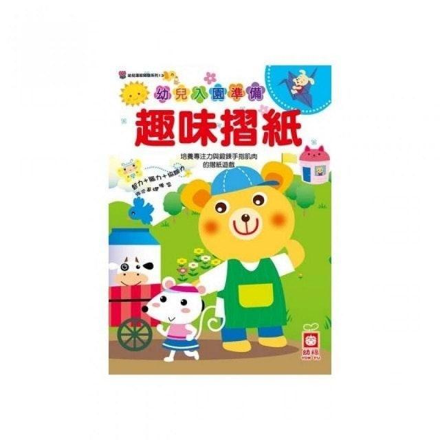 幼兒入園準備-趣味摺紙 1