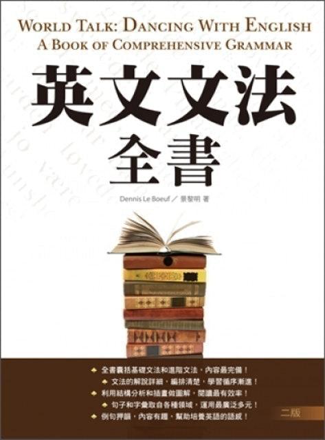 Dennis Le Boeuf、景黎明 英文文法全書【二版】 1