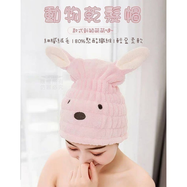 動物乾髮帽 1