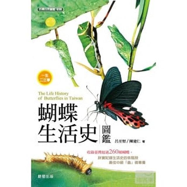 蝴蝶生活史圖鑑 1