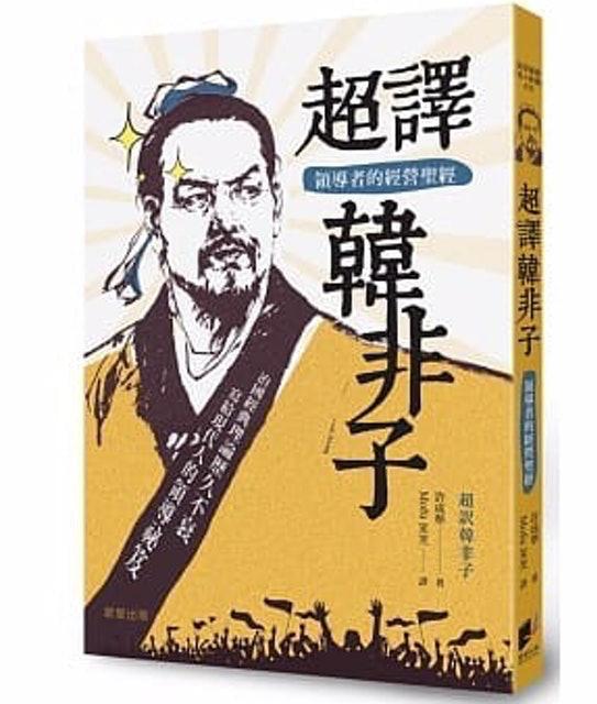 許成準  超譯韓非子:領導者的經營聖經 1