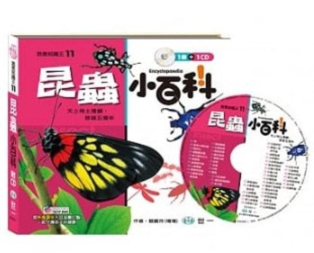 昆蟲小百科(附CD) 1