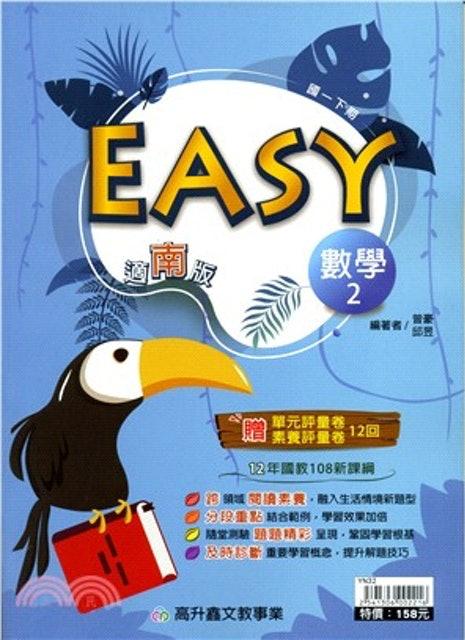 高昇鑫 EASY薄講義 1