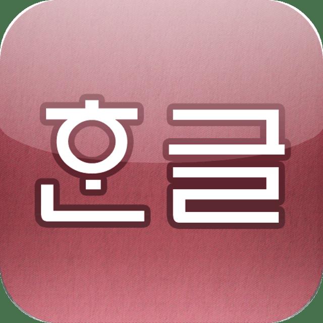 輕鬆韓語發音表 1