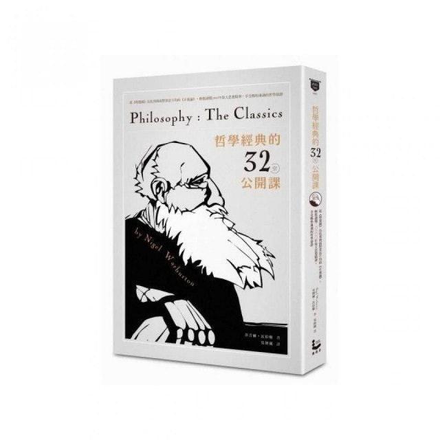 奈傑爾・沃伯頓 哲學經典的32堂公開課 1