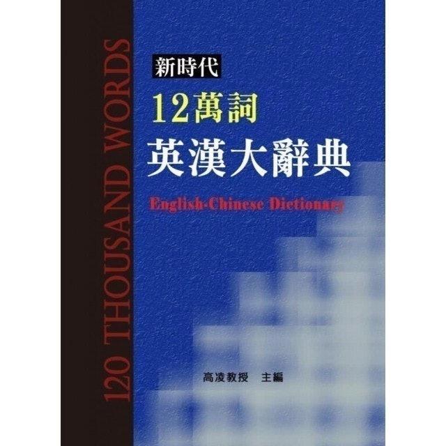 翰品文教 新時代12萬詞英漢大辭典 1