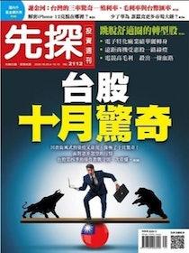 推薦十大財經商業雜誌人氣排行榜【2020年最新版】 4