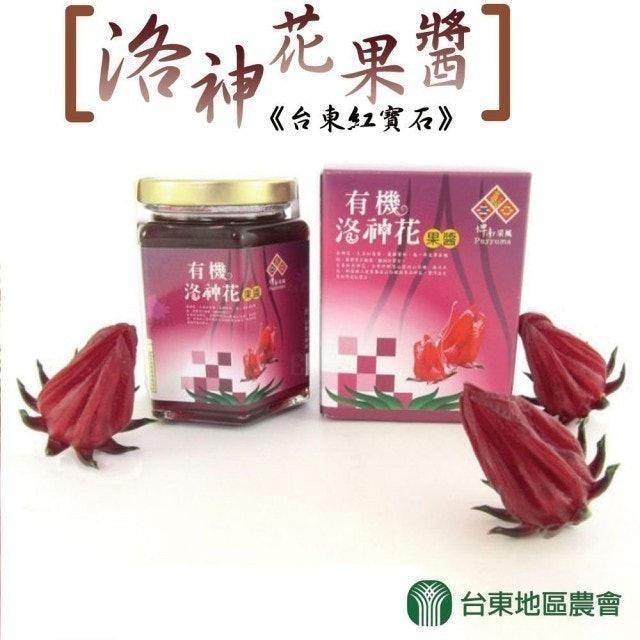 台東農會 台東紅寶石 有機洛神花果醬(2罐一組) 1