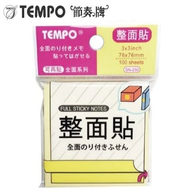TEMPO 全面黏性便利貼 1