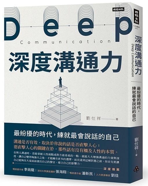 深度溝通力 1