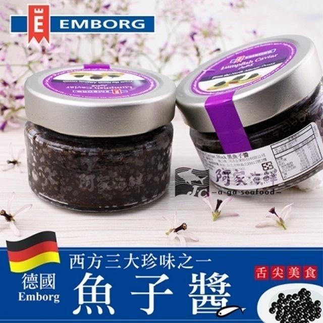 Emborg 黑魚子醬 1