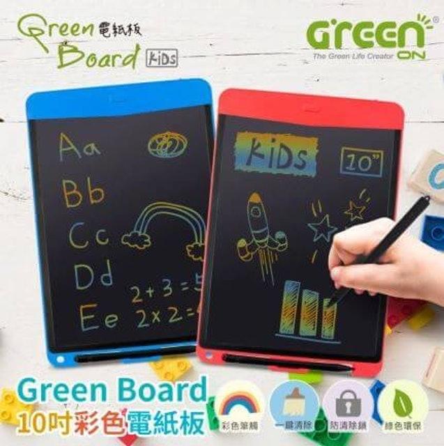 Green Board  KIDS 10吋彩色電紙板 1