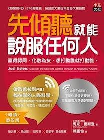 推薦十大溝通技巧書籍人氣排行榜【2020年最新版】 5