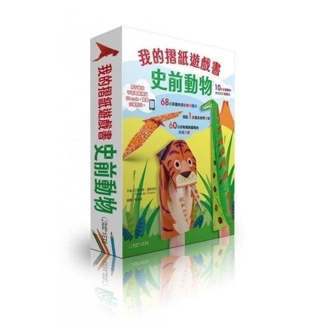 我的摺紙遊戲書:史前動物 1