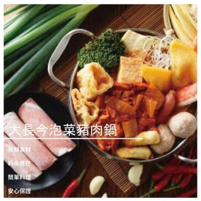 如意饌急凍鍋物 大長今泡菜豬肉鍋 1