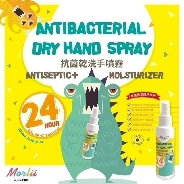 morlii 乾洗手噴霧抗菌病毒酒精防護 1