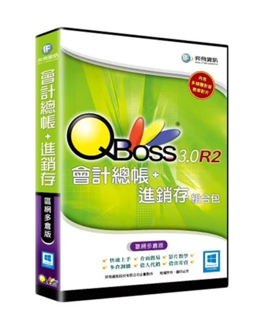 弈飛資訊 QBoss 會計總帳+進銷存3.0R2組合包 區網多倉版 1