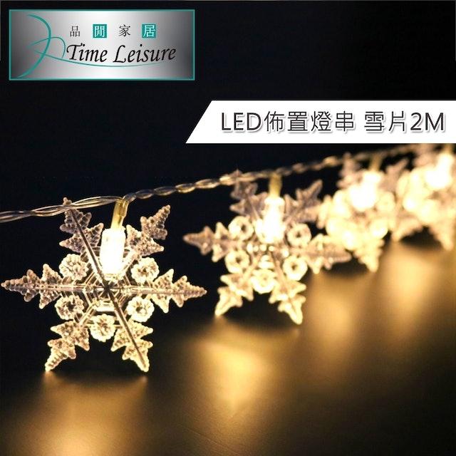 Time Leisure 派對布置燈飾串 雪片 1