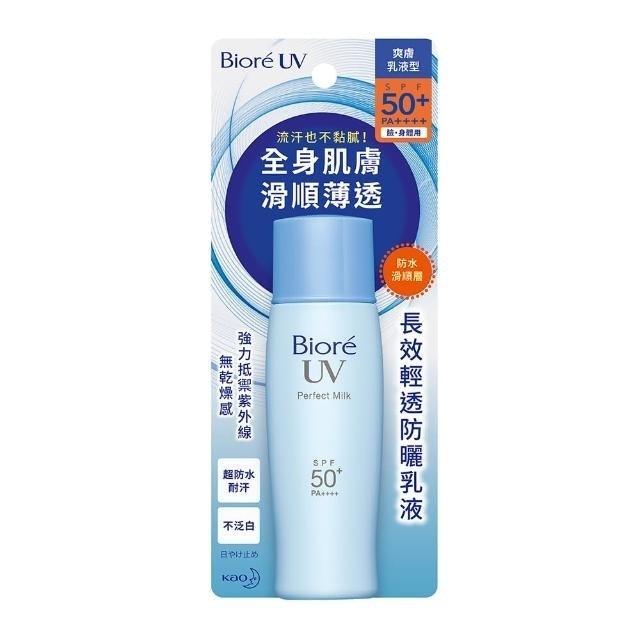 Biore蜜妮  長效輕透防曬乳液 1