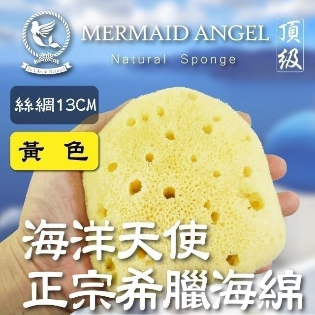 Mermaid Angel 頂級希臘天然海綿 1