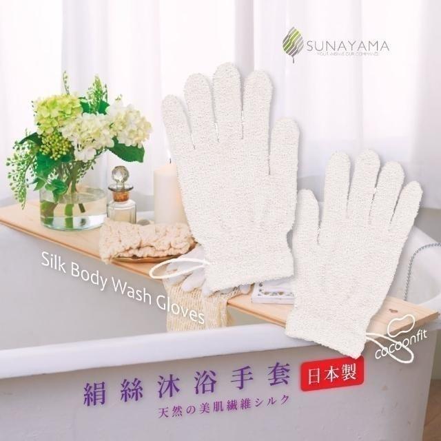 SUNAYAMA 絹絲沐浴按摩SPA手套 1