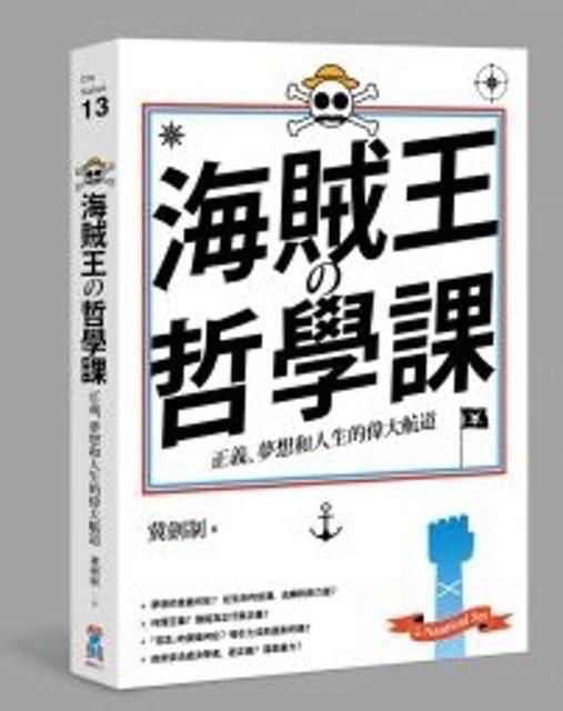 冀劍制 海賊王的哲學課 1