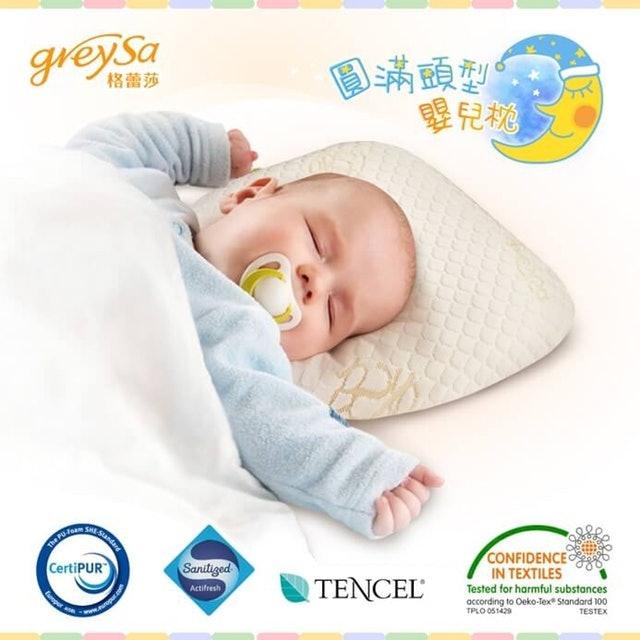 GreySa格蕾莎  圓滿頭型嬰兒枕 1