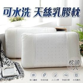 推薦十大可水洗式枕頭人氣排行榜【2020年最新版】 2