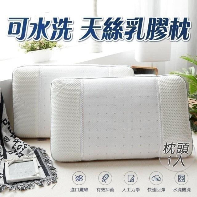 Annette 多功能天絲乳膠枕 1