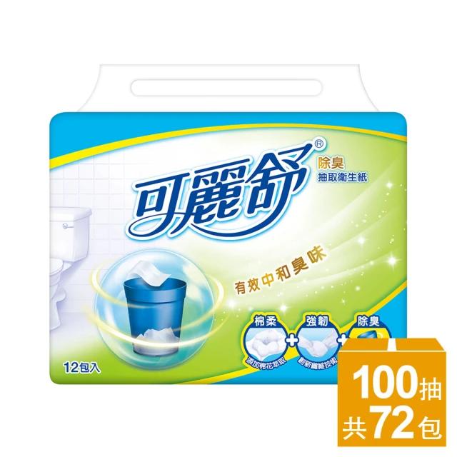 可麗舒 除臭抽取衛生紙 1