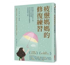 推薦十大育兒書籍人氣排行榜【2020年最新版】 5