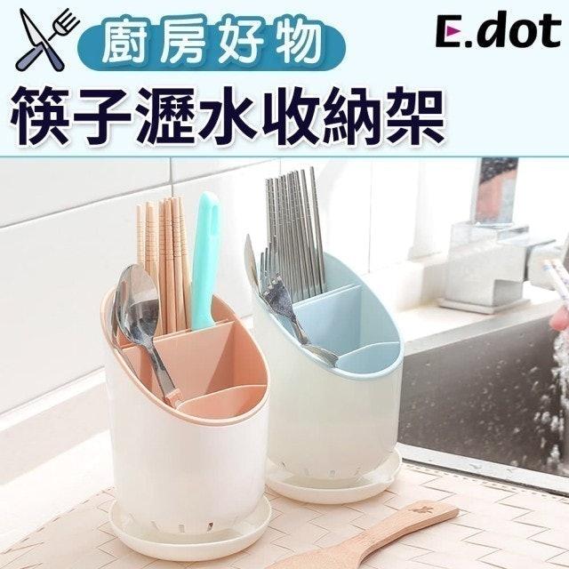 E.dot  筷子瀝水收納架筷筒 1