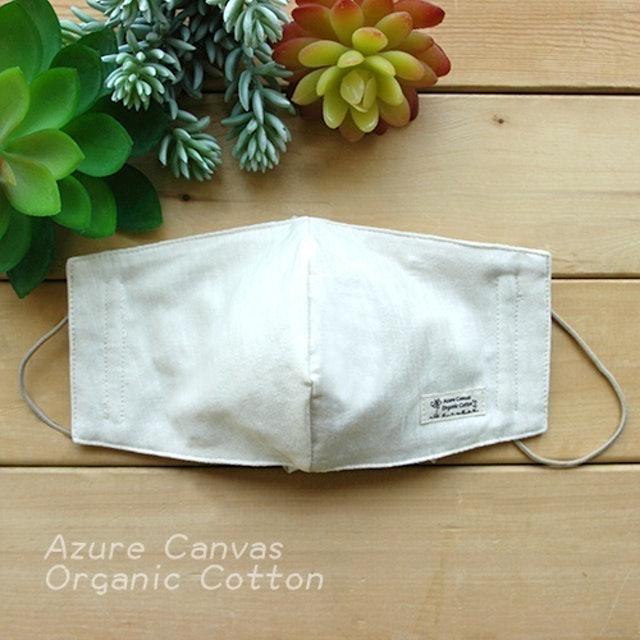 Azure Canvas 有機棉紗布口罩 1
