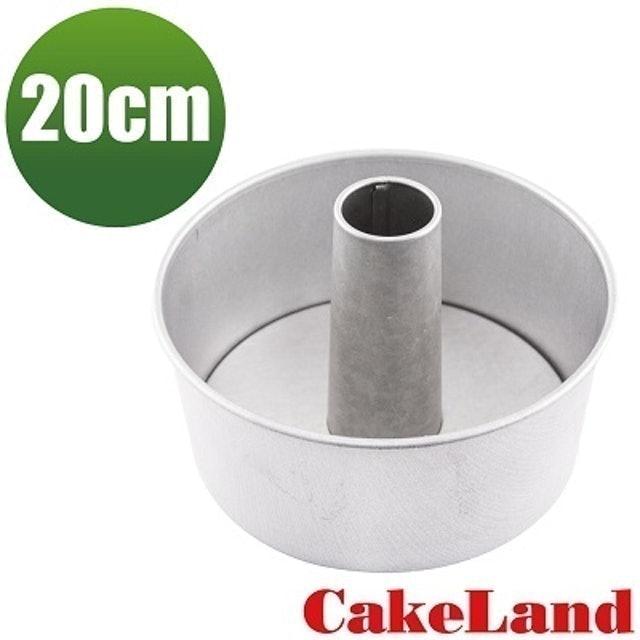 CakeLand 圓形戚風蛋糕模 1