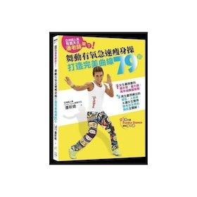 推薦十大減重健身DVD人氣排行榜【2021年最新版】 2