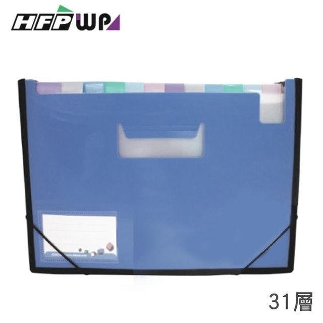 HFPWP 31層分類風琴夾 1