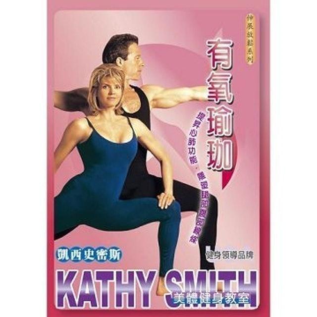 滿天星傳播有限公司 凱西史密斯-有氧瑜珈(平裝版) 1