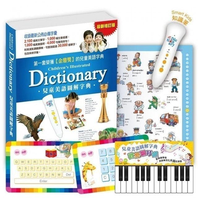閣林文創 兒童美語圖解字典(點讀版) 1