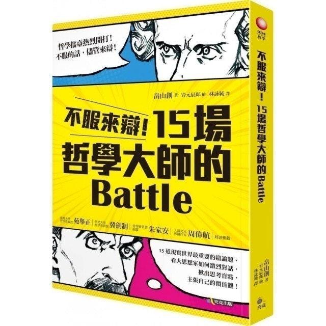 畠山創 不服來辯!15場哲學大師的Battle 1