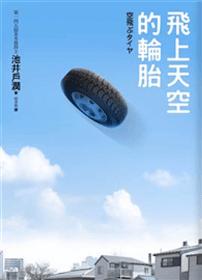 推薦十大池井戶潤小說人氣排行榜【2020年最新版】 5