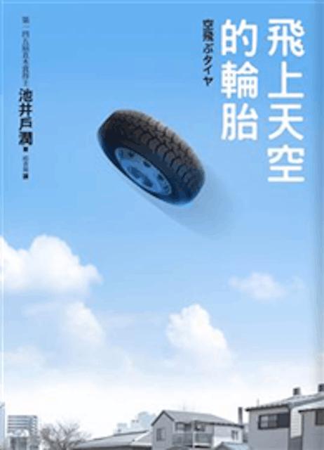 飛上天空的輪胎 1