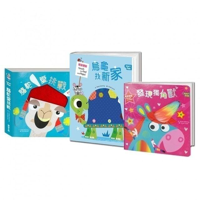 Baby's Fun 新奇觸摸書(全三冊) 1